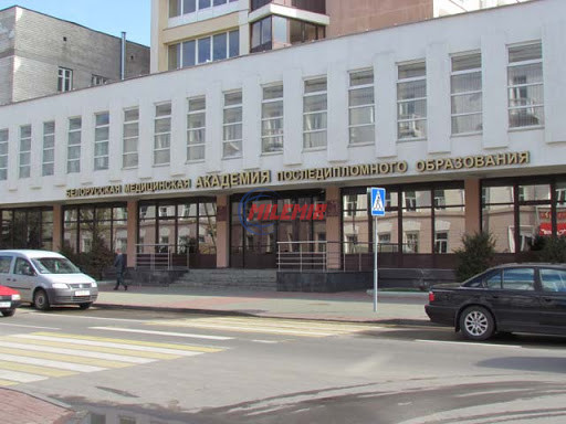 Belarusian Medical Academy of Postgraduate Education