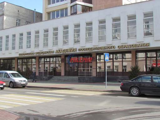 Белорусская медицинская академия последипломного образования Education
