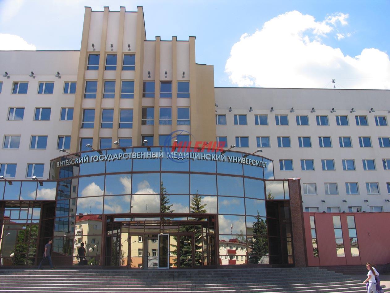Витебский государственный медицинский университет (ВГМУ)